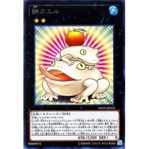 遊戯王カード 餅カエル(レア) インベイジョン・オブ・ヴェノム(INOV) シングルカード INOV-JP052-R【カエル】|card-museum