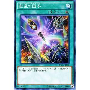 遊戯王カード 創星の因子 インベイジョン・オブ・ヴェノム(INOV) シングルカード INOV-JP062-N|card-museum
