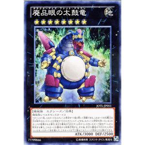 遊戯王カード 廃品眼の太鼓竜 / ジャッジメント・オブ・ザ・ライト(JOTL) / シングルカード|card-museum