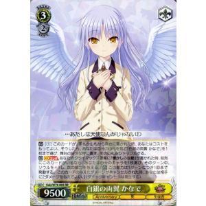 ヴァイスシュヴァルツ Key 20th Anniversary ヴァイス 白銀の両翼 かなでRR Kab/W78-005 キャラクター 死 生徒会 黄|card-museum