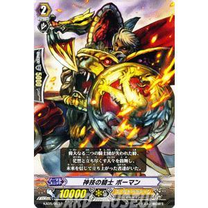 カードファイト!! ヴァンガード 神技の騎士 ボーマン / スターターセット ルーカンデッキ / シングルカード|card-museum