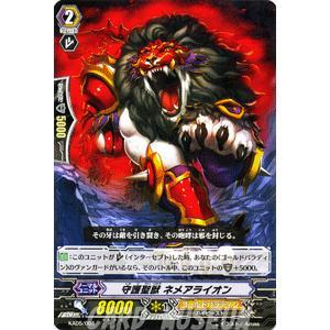 カードファイト!! ヴァンガード 守護聖獣 ネメアライオン / スターターセット ルーカンデッキ / シングルカード|card-museum