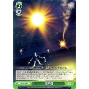 ヴァイスシュヴァルツ 艦これ-艦隊これくしょん2 / 照明弾|card-museum