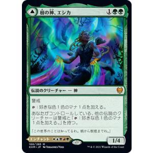 MTG マジック:ザ・ギャザリング 樹の神、エシカ/虹色の橋 神話レア カルドハイム KHM-168 日本語版 伝説のクリーチャー/伝説のエンチャント 緑|card-museum