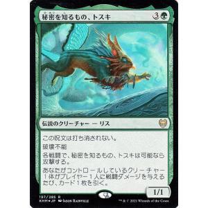 MTG マジック:ザ・ギャザリング 秘密を知るもの、トスキ フォイル・レア カルドハイム KHM-F197 日本語版 伝説のクリーチャー 緑|card-museum