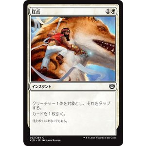 マジック・ザ・ギャザリング 圧点(コモン) / カラデシュ(日本語版)シングルカード KLD-023...