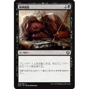 マジック・ザ・ギャザリング 精神腐敗(コモン) / カラデシュ(日本語版)シングルカード KLD-0...