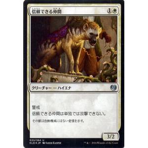 マジック・ザ・ギャザリング 信頼できる仲間(FOIL) / カラデシュ(日本語版)シングルカード K...