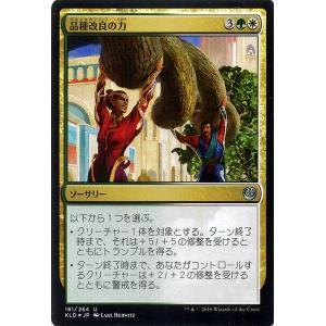 マジック・ザ・ギャザリング 品種改良の力(FOIL) / カラデシュ(日本語版)シングルカード KL...