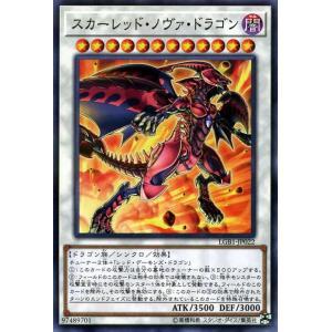遊戯王カード スカーレッド・ノヴァ・ドラゴン(ノーマルパラレル) LEGENDARY GOLD BOX(LGB1)   シンクロ・効果モンスター 闇属性 ドラゴン族 ノーマルパラレル card-museum