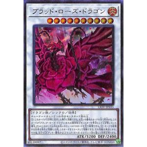 遊戯王カード ブラッド・ローズ・ドラゴン(ウルトラレア) LIGHTNING OVERDRIVE(LIOV)   ライトニング・オーバードライブ  シンクロ card-museum