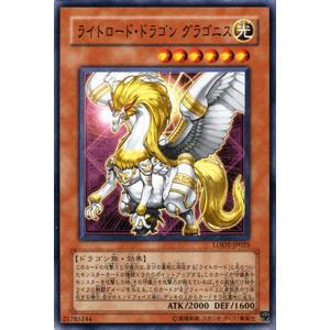 遊戯王カード ライトロード・ドラゴン グラゴニス / ライト・オブ・ディストラクション(LODT) / シングルカード card-museum