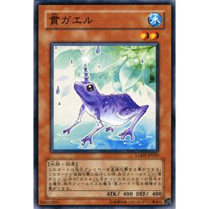遊戯王カード 貫ガエル / ライト・オブ・ディストラクション(LODT) / シングルカード【カエル】|card-museum