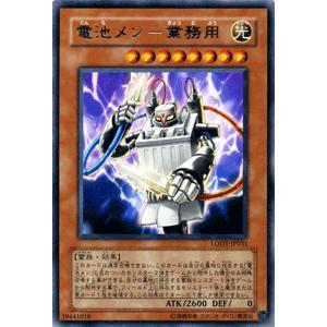遊戯王カード 電池メン−業務用 (レア) / ライト・オブ・ディストラクション(LODT) / シングルカード|card-museum