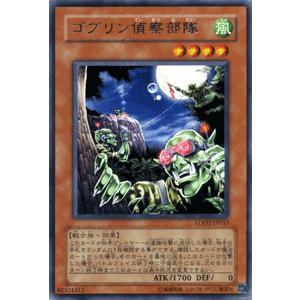 遊戯王カード ゴブリン偵察部隊 (レア) / ライト・オブ・ディストラクション(LODT) / シングルカード|card-museum