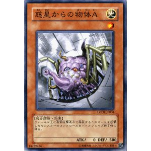 遊戯王カード 惑星からの物体A / ライト・オブ・ディストラクション(LODT) / シングルカード|card-museum