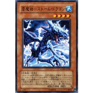遊戯王カード 雲魔物−ストーム・ドラゴン / ライト・オブ・ディストラクション(LODT) / シングルカード|card-museum
