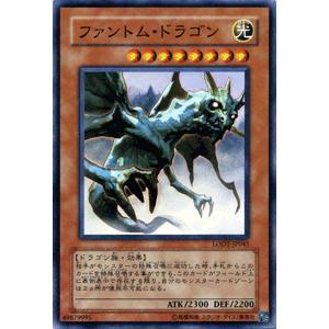遊戯王カード ファントム・ドラゴン (スーパーレア) / ライト・オブ・ディストラクション(LODT) / シングルカード|card-museum
