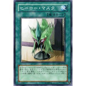 遊戯王カード ヒーロー・マスク / ライト・オブ・ディストラクション(LODT) / シングルカード|card-museum