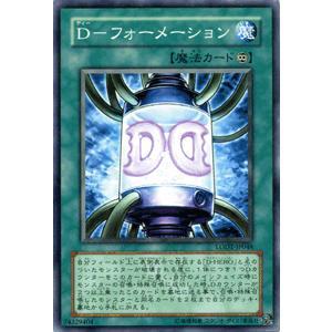 遊戯王カード D−フォーメーション / ライト・オブ・ディストラクション(LODT) / シングルカード|card-museum