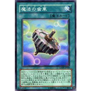 遊戯王カード 魔法の歯車 / ライト・オブ・ディストラクション(LODT) / シングルカード|card-museum