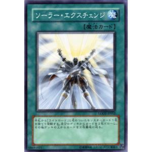 遊戯王カード ソーラー・エクスチェンジ / ライト・オブ・ディストラクション(LODT) / シングルカード|card-museum