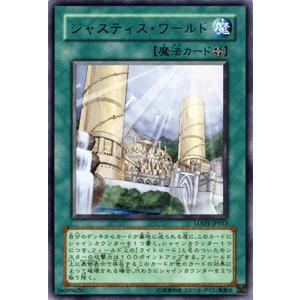 遊戯王カード ジャスティス・ワールド (レア) / ライト・オブ・ディストラクション(LODT) / シングルカード|card-museum