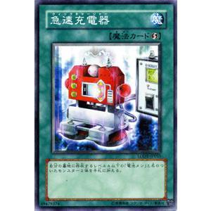 遊戯王カード 急速充電器 / ライト・オブ・ディストラクション(LODT) / シングルカード|card-museum