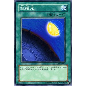 遊戯王カード 救援光 (スーパーレア) / ライト・オブ・ディストラクション(LODT) / シングルカード|card-museum