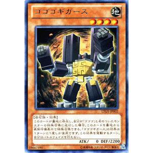 遊戯王カード ゴゴゴギガース (レア) / ロードオブザタキオンギャラクシー(LTGY) / シングルカード|card-museum