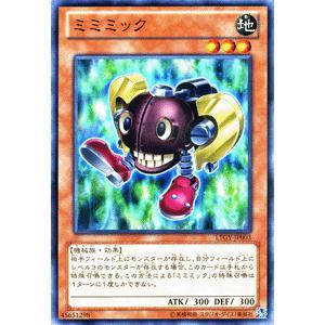 遊戯王カード ミミミック / ロードオブザタキオンギャラクシー(LTGY) / シングルカード|card-museum