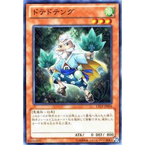遊戯王カード ドテドテング / ロードオブザタキオンギャラクシー(LTGY) / シングルカード|card-museum