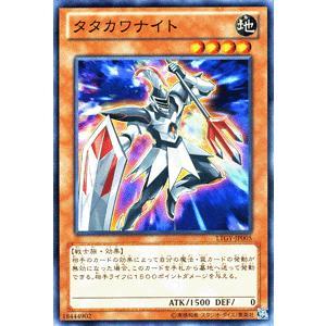 遊戯王カード タタカワナイト / ロードオブザタキオンギャラクシー(LTGY) / シングルカード|card-museum