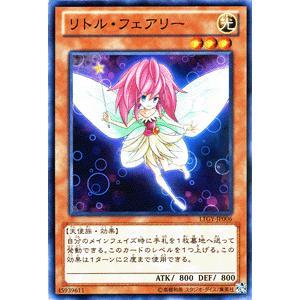 遊戯王カード リトル・フェアリー / ロードオブザタキオンギャラクシー(LTGY) / シングルカード|card-museum