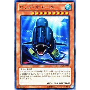 遊戯王カード ビッグ・ホエール (レア) / ロードオブザタキオンギャラクシー(LTGY) / シングルカード|card-museum