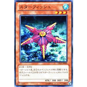 遊戯王カード スターフィッシュ / ロードオブザタキオンギャラクシー(LTGY) / シングルカード|card-museum