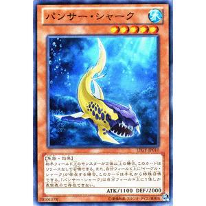 遊戯王カード パンサー・シャーク / ロードオブザタキオンギャラクシー(LTGY) / シングルカード|card-museum