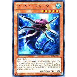 遊戯王カード イーグル・シャーク / ロードオブザタキオンギャラクシー(LTGY) / シングルカード|card-museum