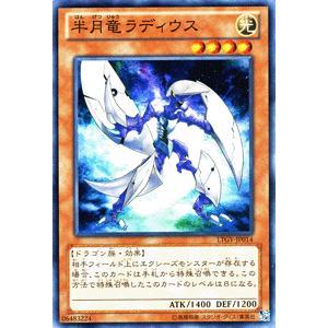 遊戯王カード 半月竜ラディウス / ロードオブザタキオンギャラクシー(LTGY) / シングルカード|card-museum