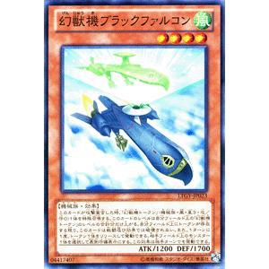 遊戯王カード 幻獣機ブラックファルコン / ロードオブザタキオンギャラクシー(LTGY) / シングルカード|card-museum