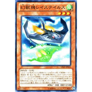 遊戯王カード 幻獣機レイステイルス / ロードオブザタキオンギャラクシー(LTGY) / シングルカード|card-museum
