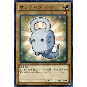 遊戯王カード ホワイト・ダストン (ノーマルレア) / レガシー・オブ・ザ・ヴァリアント(LVAL) / シングルカード card-museum