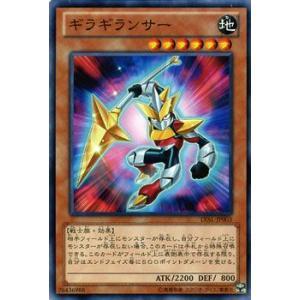 遊戯王カード ギラギランサー / レガシー・オブ・ザ・ヴァリアント(LVAL) / シングルカード card-museum
