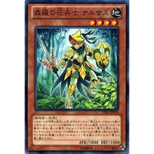 遊戯王カード 森羅の花キ士 ナルサス / レガシー・オブ・ザ・ヴァリアント(LVAL) / シングルカード card-museum