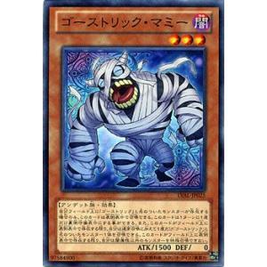 遊戯王カード ゴーストリック・マミー / レガシー・オブ・ザ・ヴァリアント(LVAL) / シングルカード card-museum