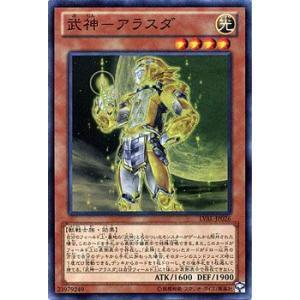遊戯王カード 武神−アラスダ (スーパーレア) / レガシー・オブ・ザ・ヴァリアント(LVAL) / シングルカード card-museum