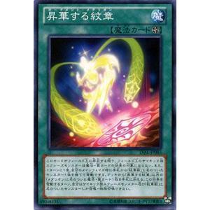 遊戯王カード 昇華する紋章 / レガシー・オブ・ザ・ヴァリアント(LVAL) / シングルカード|card-museum