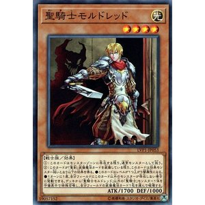 遊戯王カード 聖騎士モルドレッド(ノーマル) LINK VRAINS PACK(LVP1)|card-museum