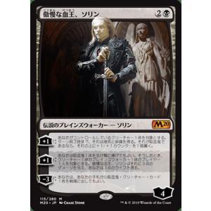MTG マジック:ザ・ギャザリング 傲慢な血王、ソリン(神話レア) 基本セット2020(M20-115) | 日本語版 伝説のプレインズウォーカー 黒|card-museum