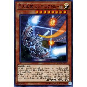 遊戯王 巨大戦艦ビッグ・コアMk-III スーパー マキシマムクライシス|card-museum